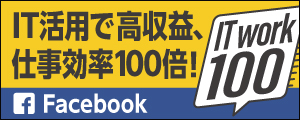 Facebook: IT活用で高収益、仕事効率100倍!