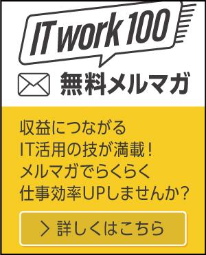 ITwork100 無料メルマガ 収益に繋がるIT活用の技が満載!