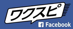 Facebook:ワクスピ・ブログ