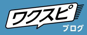ワクスピ・ブログ